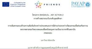 friends project HAFH